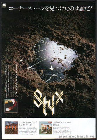 Styx 1980/02 Cornerstone Japan album promo ad