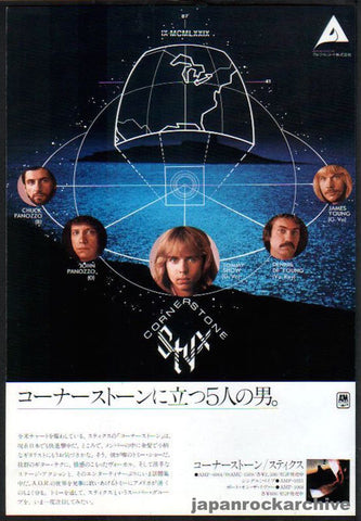Styx 1980/03 Cornerstone Japan album promo ad