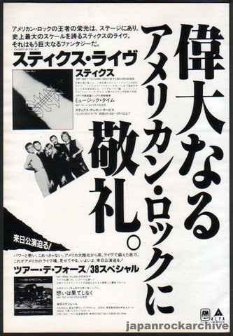 Styx 1984/05 Caught In The Act Japan album promo ad