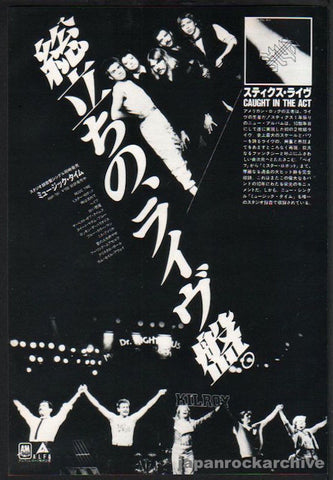 Styx 1984/06 Caught In The Act Japan album promo ad