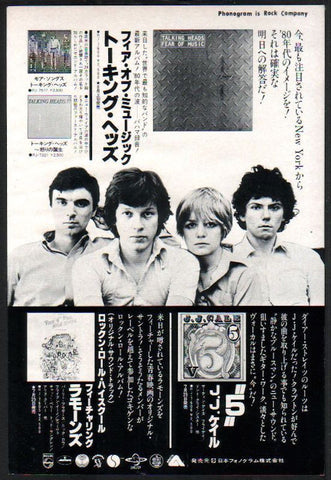 Talking Heads 1979/08 Fear of Music Japan album promo ad