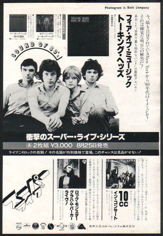 Talking Heads 1979/09 Fear of Music Japan album promo ad