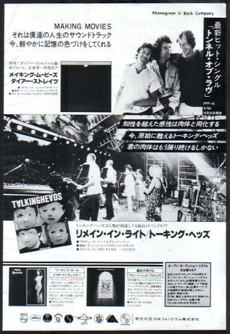 Talking Heads 1980/11 Remain In Light Japan album ad