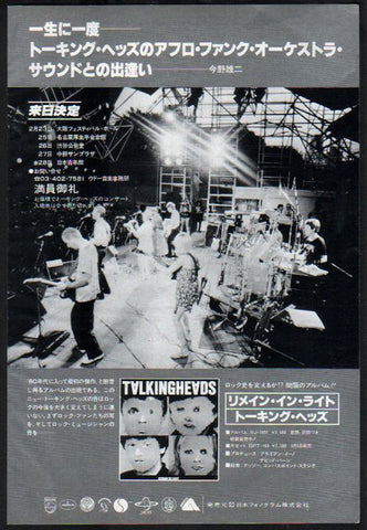 Talking Heads 1981/03 Remain In Light Japan album/ tour ad