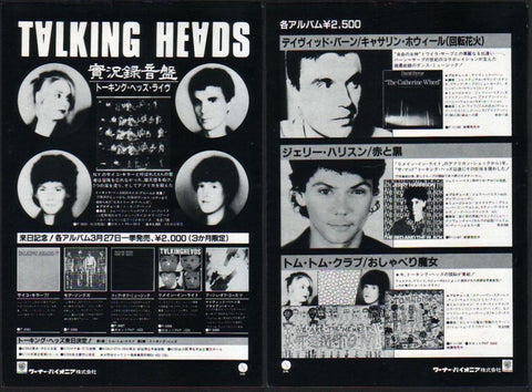 Talking Heads 1982/04 Talking Heads Live Japan album promo ad