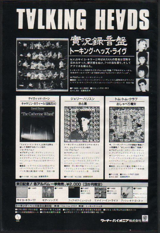 Talking Heads 1982/05 Talking Heads Live Japan album promo ad