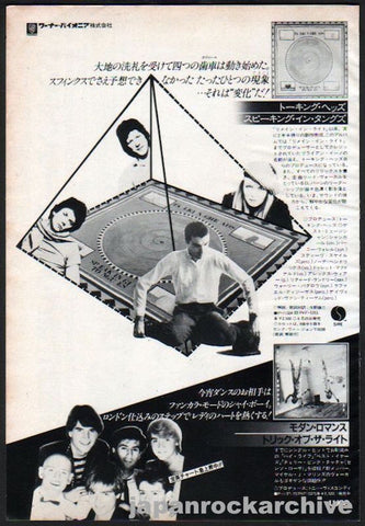 Talking Heads 1983/07 Speaking In Tongues Japan album promo ad