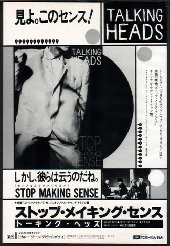 Talking Heads 1984/12 Stop Making Sense Japan album promo ad