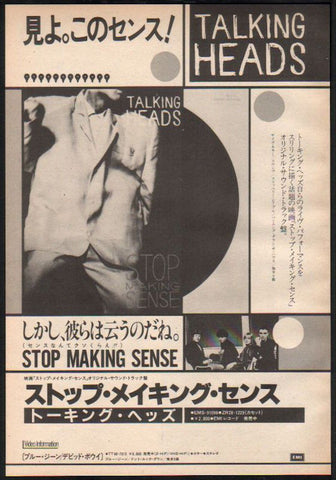 Talking Heads 1985/01 Stop Making Sense Japan album promo ad