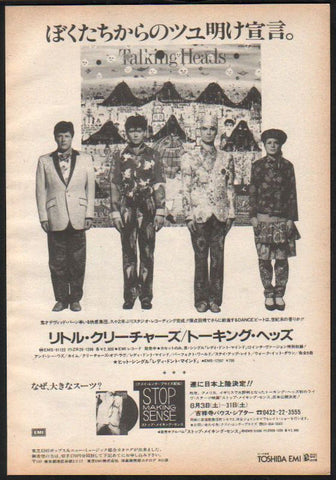 Talking Heads 1985/09 Little Creatures Japan album promo ad
