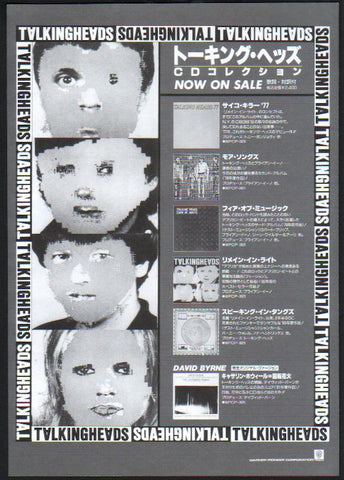 Talking Heads 1990/10 Various albums Japan promo ad