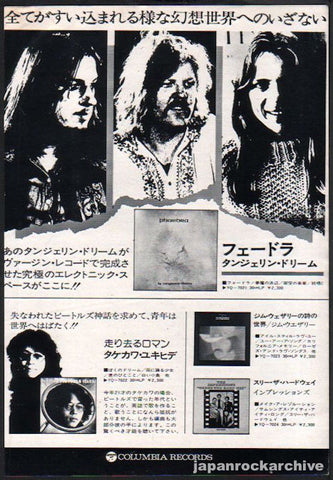 Tangerine Dream 1975/02 Phaedra Japan album promo ad