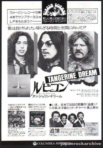 Tangerine Dream 1975/08 Rubycon Japan album promo ad