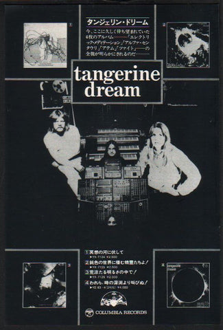 Tangerine Dream 1976/09 Columbia records Japan album promo ad
