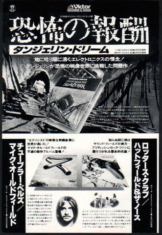 Tangerine Dream 1978/03 Sorcerer Japan album promo ad