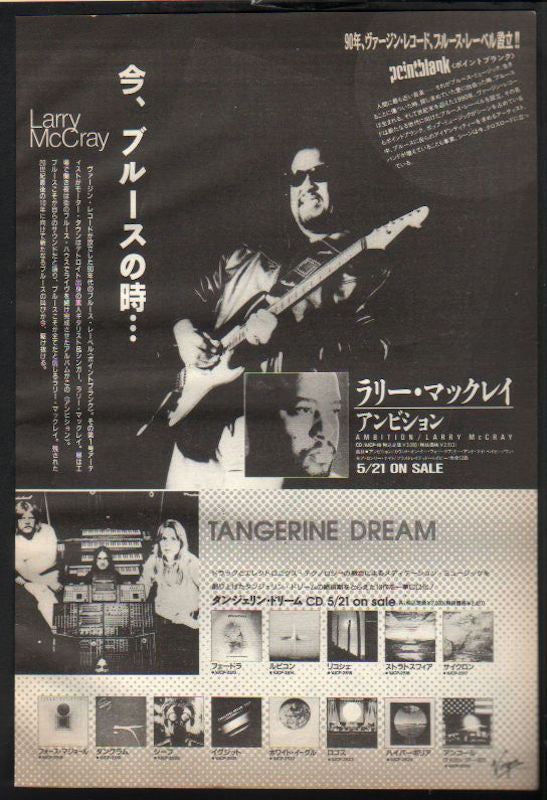Tangerine Dream 1990/06 CD release series Japan promo ad