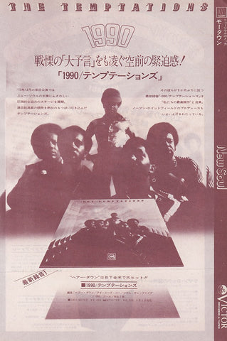 The Temptations 1974/03 1990 Japan album promo ad
