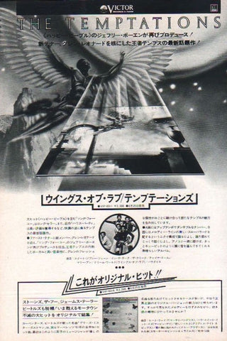 The Temptations 1976/07 Wings Of Love Japan album promo ad
