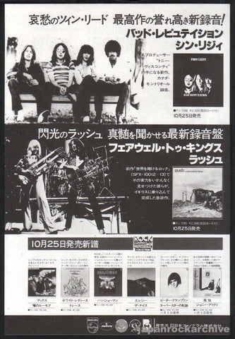 Thin Lizzy 1977/12 Bad Reputation Japan album promo ad
