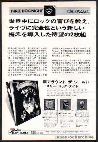 Three Dog Night 1973/05 Around The World Japan album promo ad