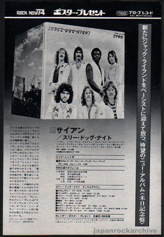 Three Dog Night 1973/12 Cyan Japan album promo ad