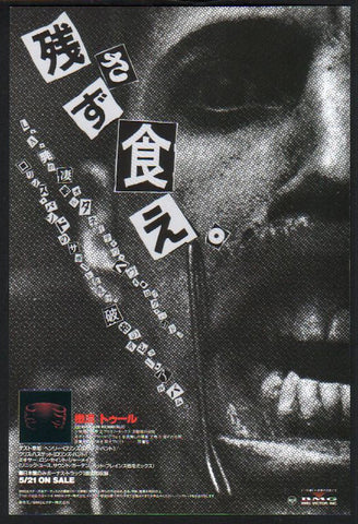 Tool 1993/06 Undertow Japan album promo ad