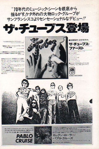 The Tubes 1975/11 Debut Japan album promo ad