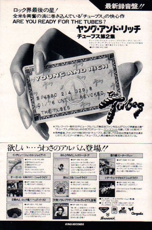 The Tubes 1976/09 Young and Rich Japan album promo ad