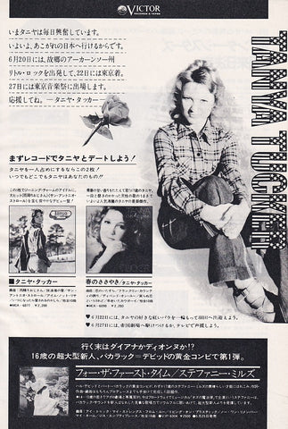 Tanya Tucker 1976/06 Lovin' and Learnin' Japan album promo ad