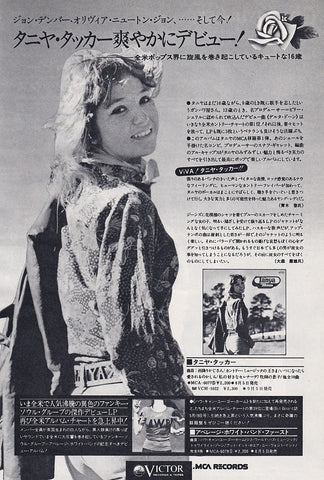 Tanya Tucker 1975/08 S/T Japan album promo ad