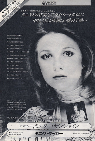 Tanya Tucker 1976/11 Here's Some Love Japan album promo ad