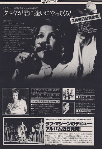 Tanya Tucker 1977/01 Here's Some Love Japan album / tour promo ad