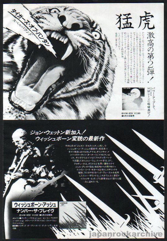 Tygers Of Pan Tang 1981/07 Spellbound Japan album promo ad