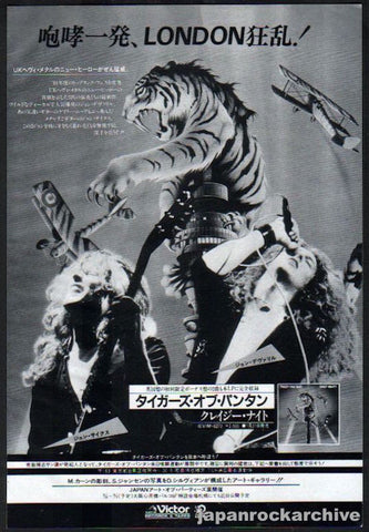 Tygers Of Pan Tang 1982/02 Crazy Nights Japan album promo ad