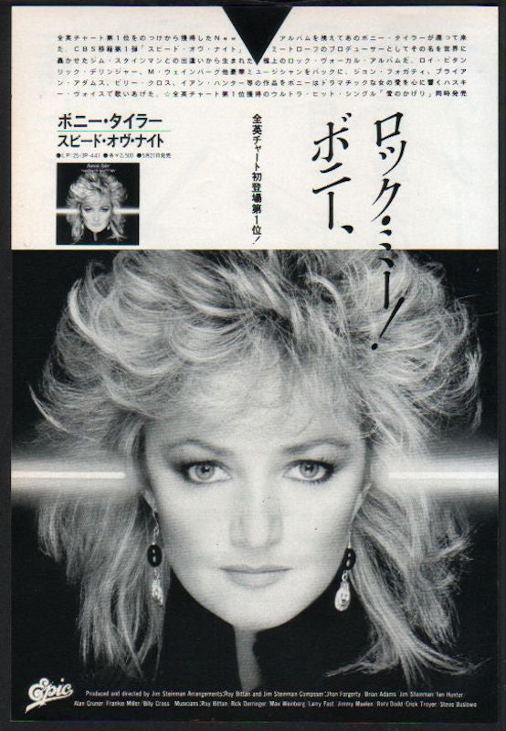 Bonnie Tyler 1983/06 Faster Than The Speed of Night Japan album promo ad