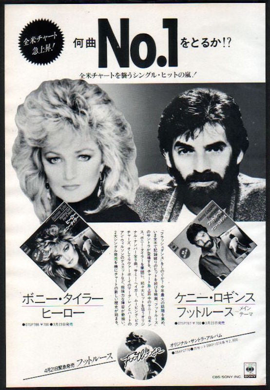 Bonnie Tyler 1984/04 Holding Out For A Hero single Japan promo ad