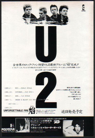 U2 1984/10 The Unforgettable Fire Japan album promo ad