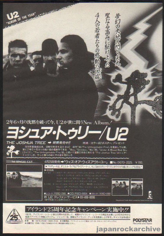 U2 1987/05 The Joshua Tree Japan album promo ad