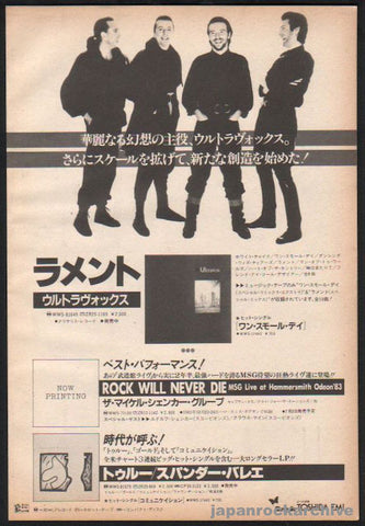 Ultravox 1984/07 Lament Japan album promo ad