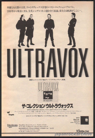 Ultravox 1985/02 The Collection Japan album promo ad