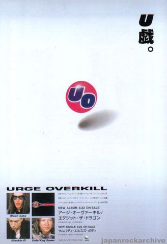 Urge Overkill 1995/09 Exit The Dragon Japan album promo ad