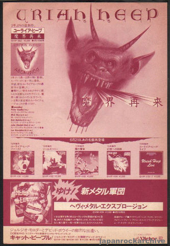 Uriah Heep 1982/08 Abominog Japan album promo ad