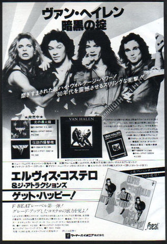 Van Halen 1980/05 Woman and Children First Japan album promo ad