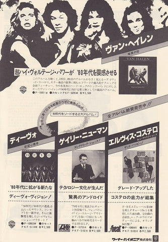 Van Halen 1980/07 Woman and Children First Japan album promo ad