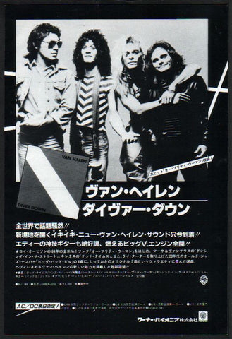 Van Halen 1982/06 Diver Down Japan album promo ad