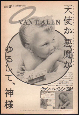 Van Halen 1984/03 1984 Japan album promo ad