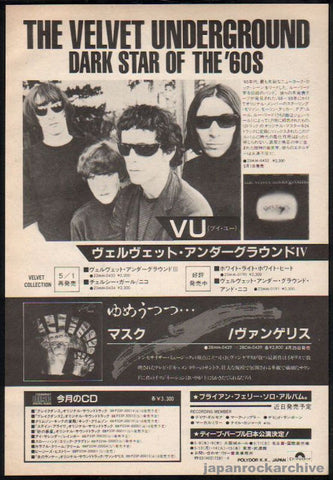 The Velvet Underground 1985/06 VU Japan album promo ad