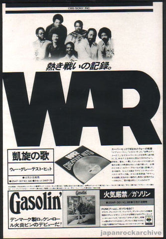 War 1977/01 Greatest Hits Japan album ad