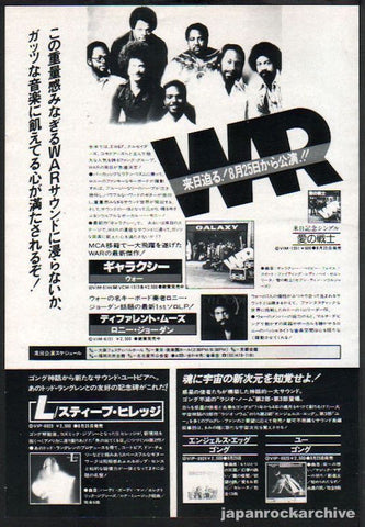 War 1978/09 Galaxy Japan album promo ad