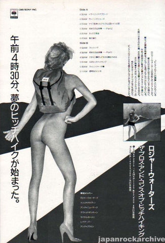 Roger Waters 1984/07 The Pros and Cons of Hitch Hiking Japan album promo ad